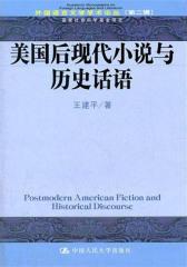 美国后现代小说与历史话语