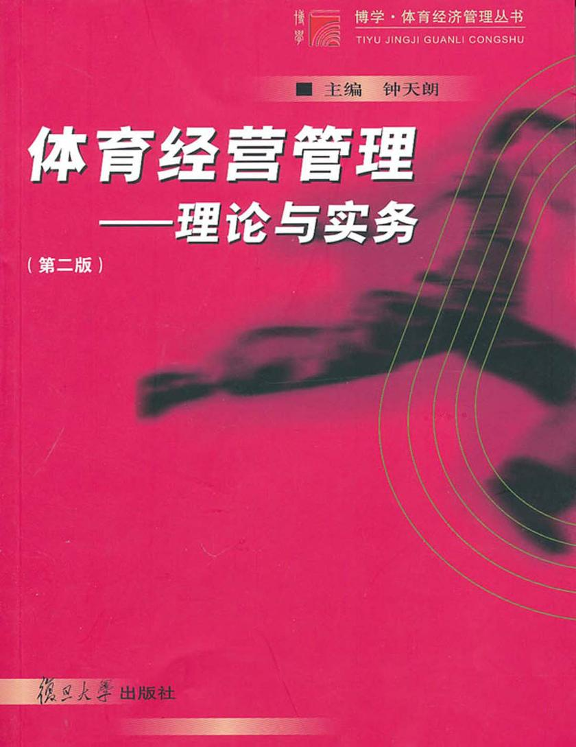 体育经营管理――理论与实务(第二版)