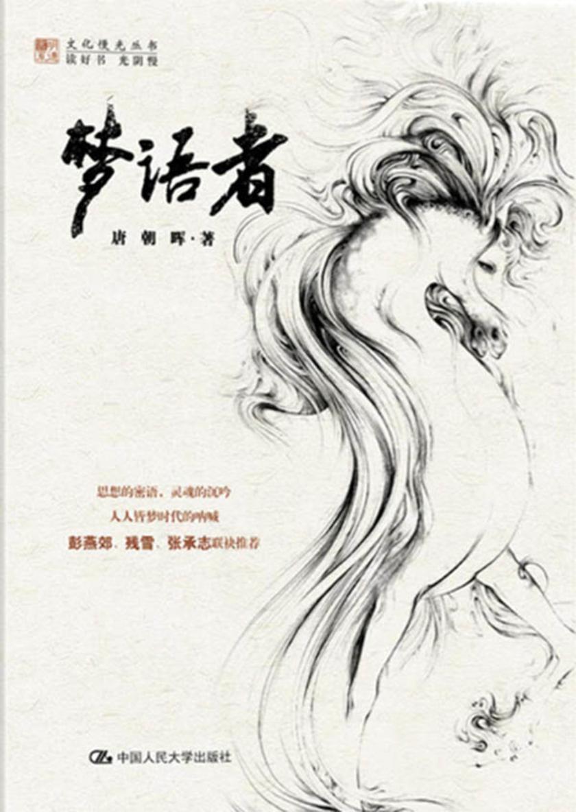 明德书系·文化慢光丛书:梦语者