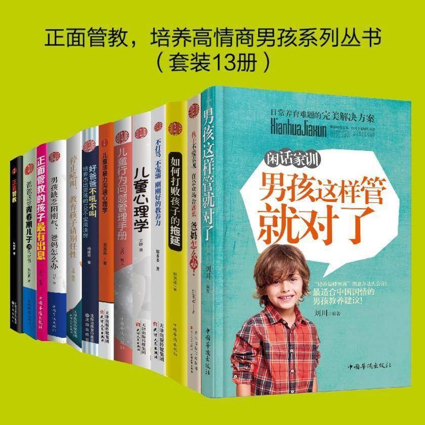 正面管教,培养高情商男孩系列丛书(套装13册)