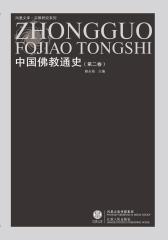 中国佛教通史(第二卷)·平装本