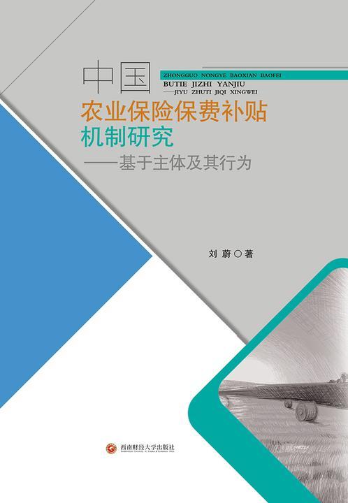 中国农业保险保费补贴机制研究——基于主体及其行为