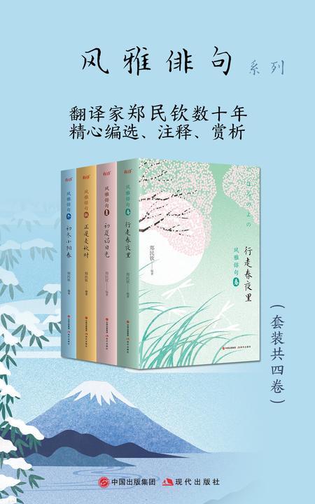 风雅俳句系列(套装共4卷)