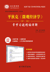 圣才学习网·平狄克《微观经济学》(第7、8版)章节习题精编详解(仅适用PC阅读)