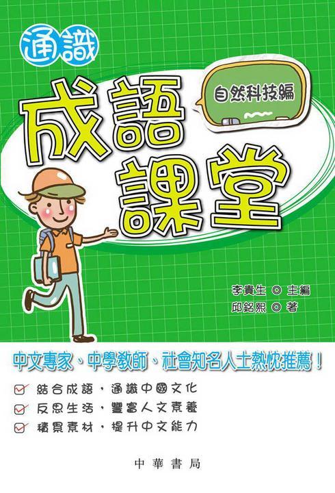 通識成語課堂:自然科技編(仅适用PC阅读)