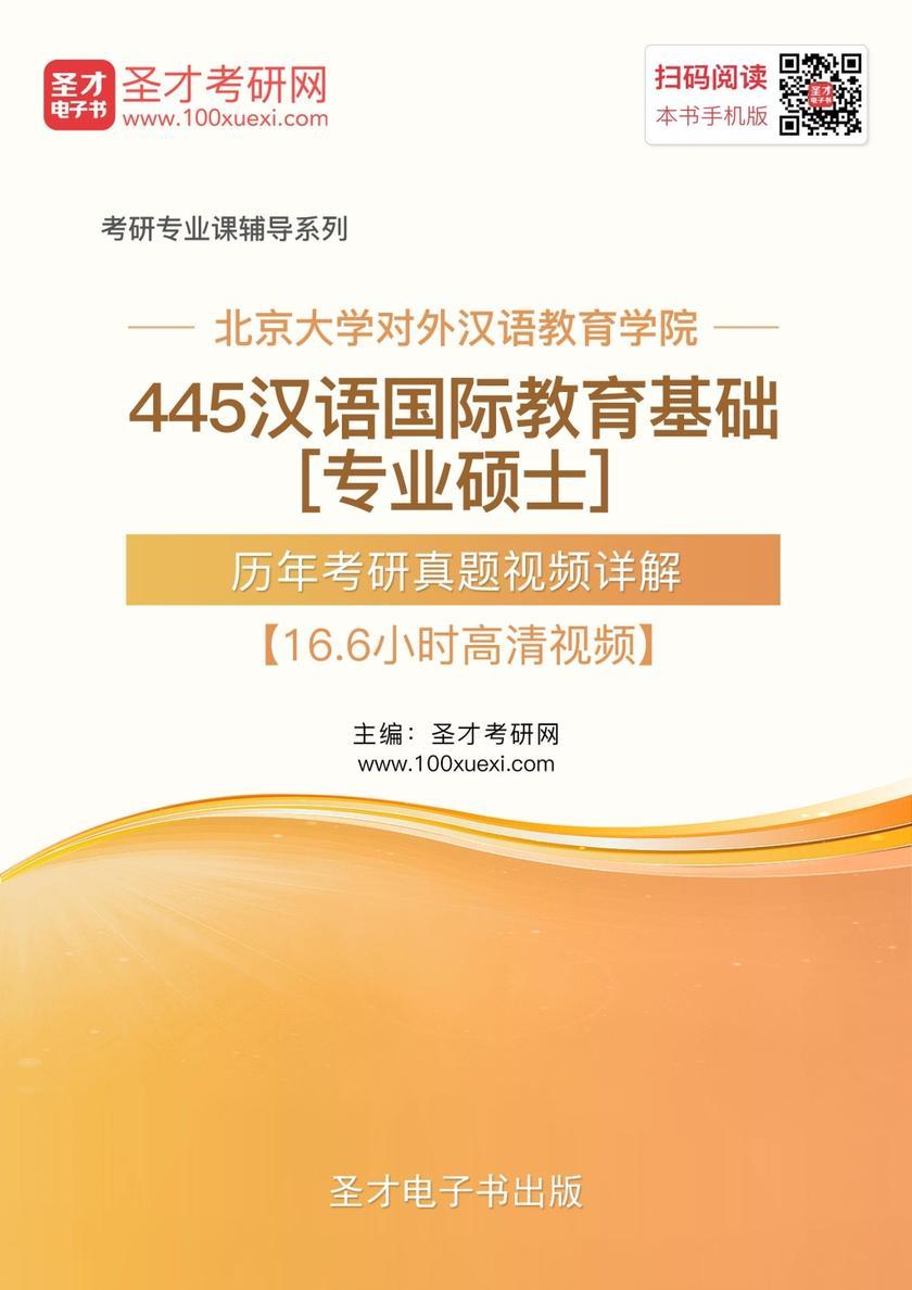 北京大学对外汉语教育学院445汉语国际教育基础[专业硕士]历年考研真题视频详解【16.6小时高清视频】