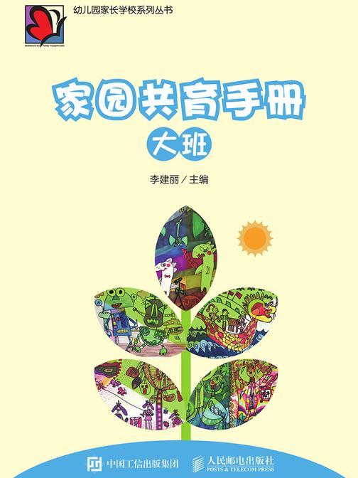 家园共育手册(大班)