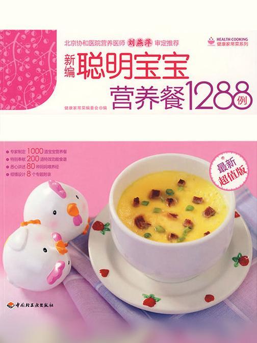 新编聪明宝宝营养餐1288例(最新超值版)