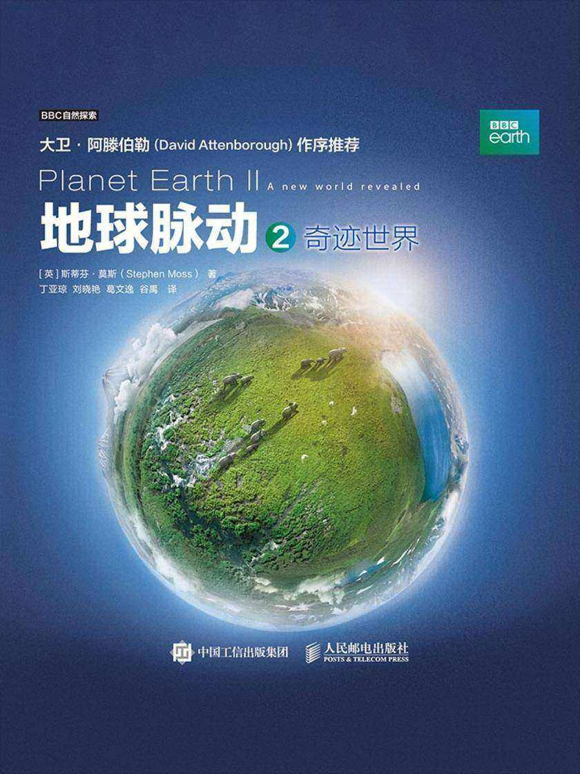 地球脉动2:奇迹世界