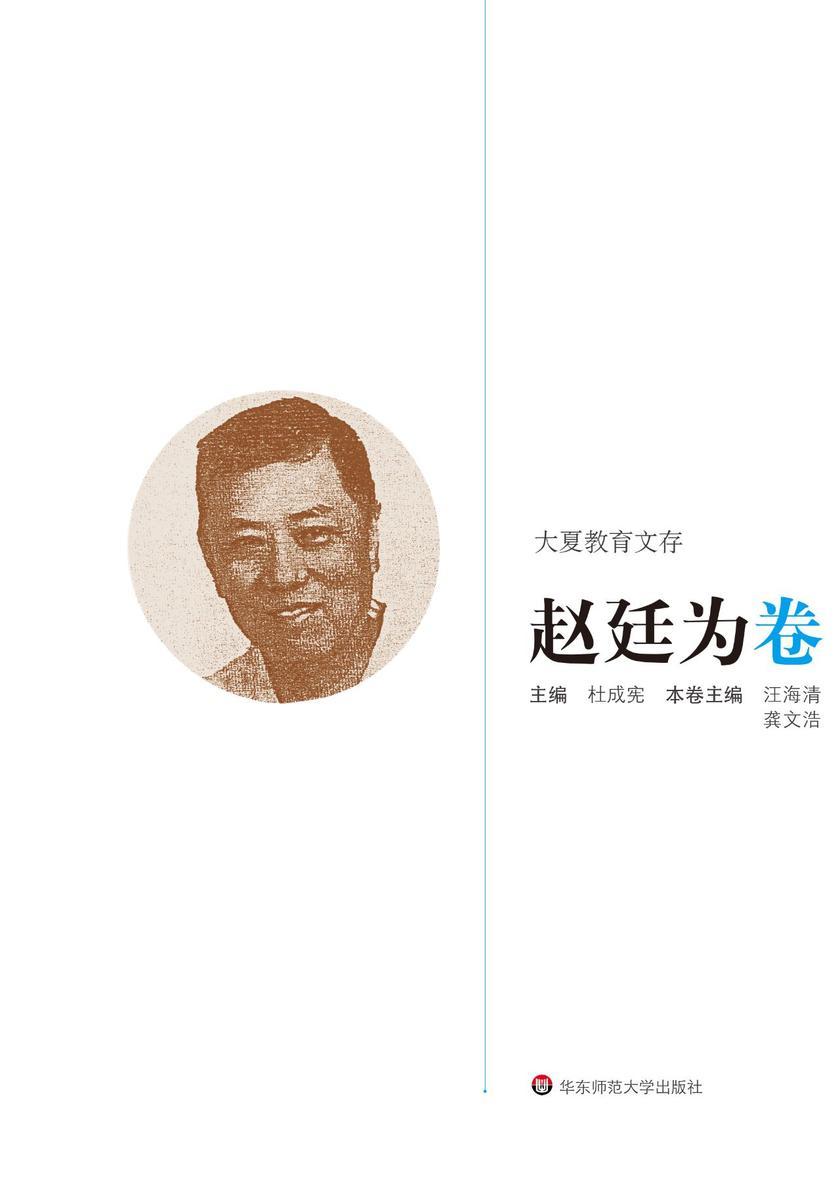 大夏教育文存.赵廷为卷