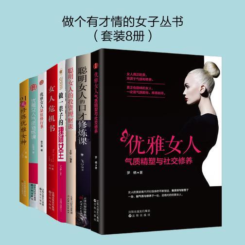 做个有才情的女子丛书(套装8册)