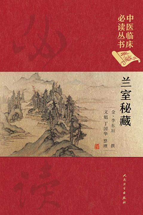 中医临床丛书(典藏版)——兰室秘藏