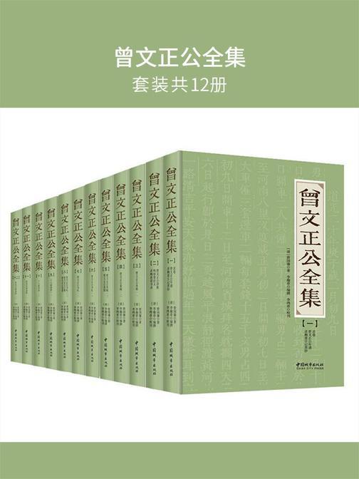 曾文正公全集(套装共12册)