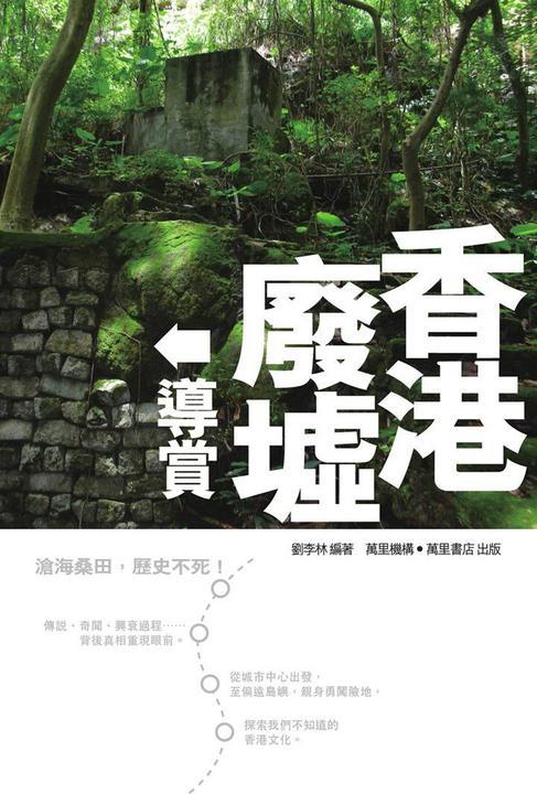 香港廢墟(第2版)
