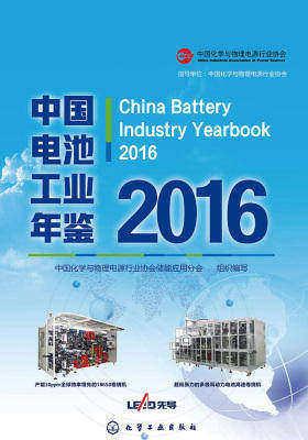 中国电池工业年鉴2016