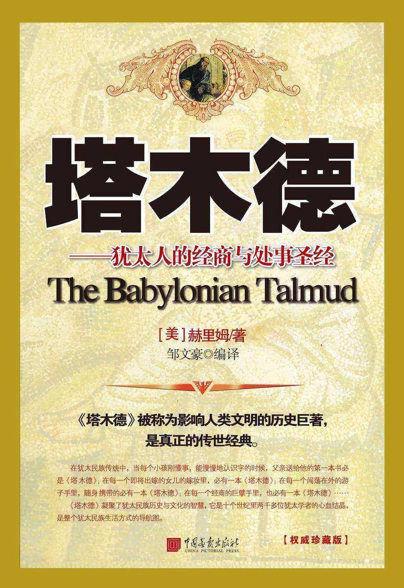 塔木德:犹太人的经商与处事圣经