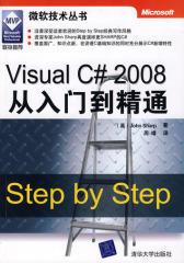 Visual C# 2008从入门到精通(微软技术丛书)(试读本)