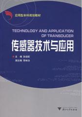 传感器技术与应用(仅适用PC阅读)