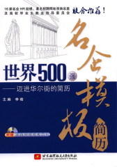 世界500强名企模板简历--迈进华尔街的简历(试读本)