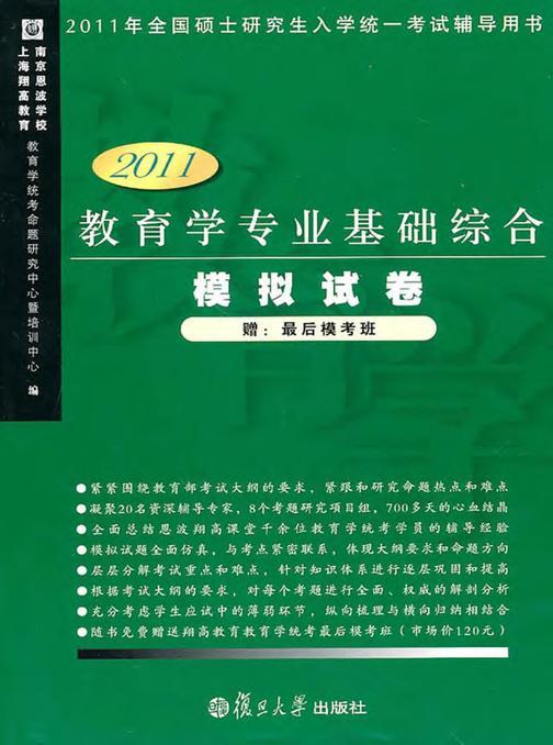 教育学专业基础综合模拟试卷(2011版)