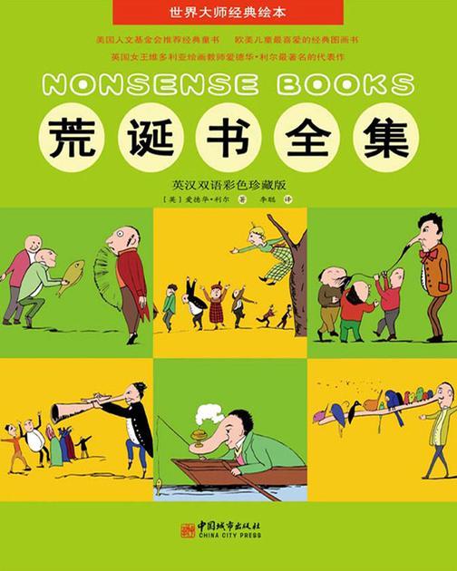 荒诞书全集:英汉双语彩色珍藏版