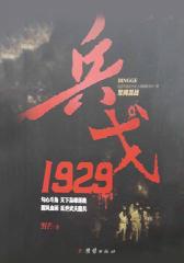 兵戈(1929)