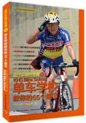 自行车骑行宝典2:单车学校教你的65个细节(试读本)