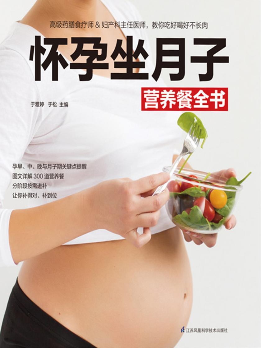 怀孕坐月子营养餐全书(孕早、中、晚与月子期关键点提醒,图文详解300,道营养餐,分阶段按需进补,让你补得对、补到位)