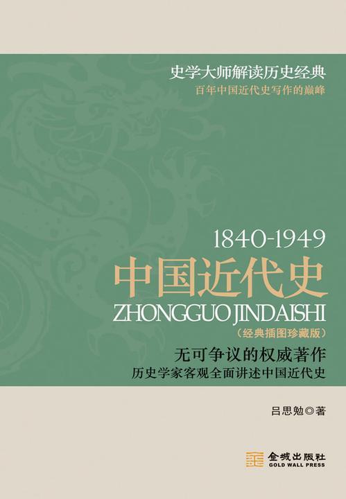 1840~1949:中国近代史(插图珍藏版)