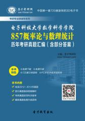 电子科技大学数学科学学院857概率论与数理统计历年考研真题汇编(含部分答案)