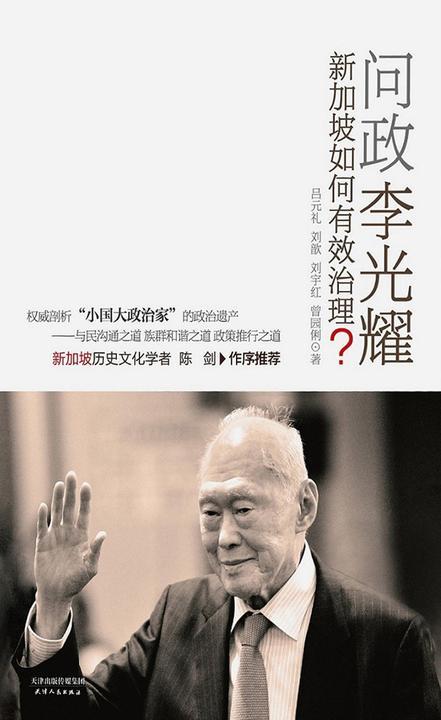 问政李光耀:新加坡如何有效治理?
