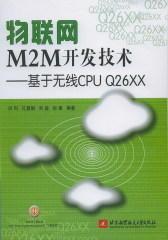 物联网M2M开发技术——基于无线CPU Q26XX(试读本)