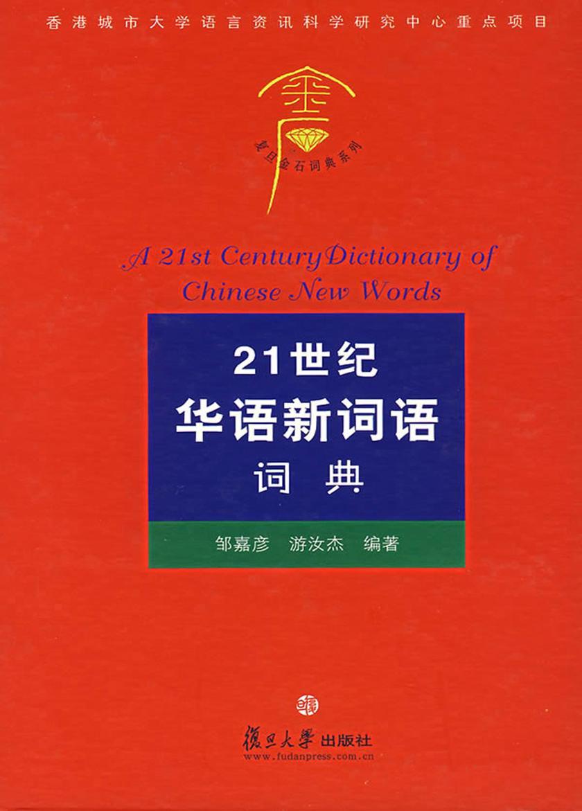 21世纪华语新词语词典(仅适用PC阅读)