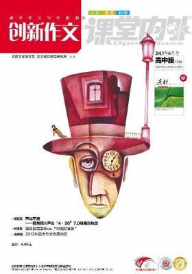 高创(2013.06)(电子杂志)(仅适用PC阅读)