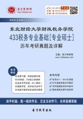 东北财经大学财政税务学院433税务专业基础[专业硕士]历年考研真题及详解