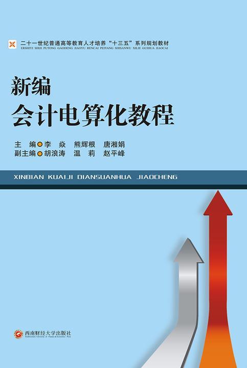 新编会计电算化教程