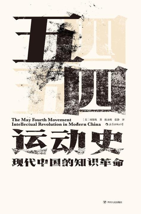 五四运动史:现代中国的知识革命(史家巨擘弃政从学的心血之作,海外汉学界权威的五四研究。汗青堂系列。)