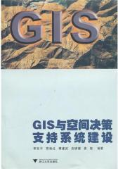 GIS与空间决策支持系统建设