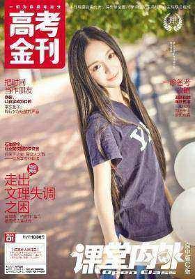 高考金刊理科201401(电子杂志)(仅适用PC阅读)