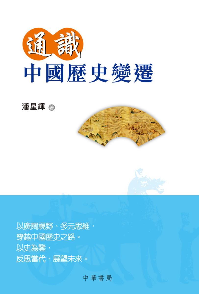 通識中國歷史變遷(仅适用PC阅读)