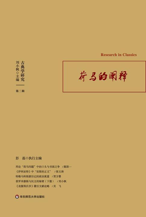古典学研究:荷马的阐释
