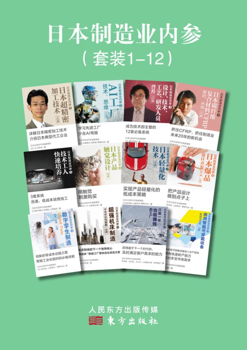 日本制造业内参(套装12册)