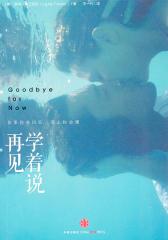 学着说再见