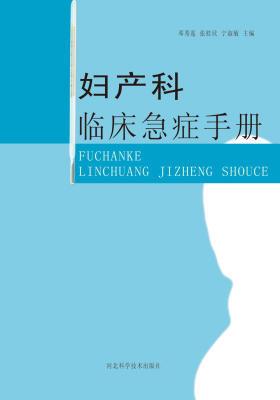 妇产科临床急症手册(仅适用PC阅读)