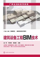 建筑设备工程BIM技术