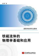 铁磁流体的物理学基础和应用(试读本)