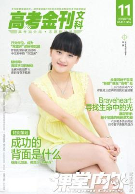 高考金刊文科2013.11(电子杂志)(仅适用PC阅读)
