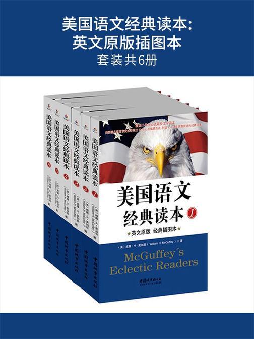 美国语文经典读本:英文原版插图本(套装共6册)
