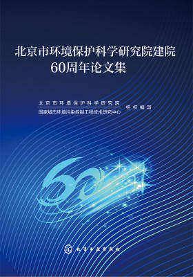 北京市环境保护科学院研究院建院60周年论文集