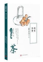 同题散文经典:喝茶 茶事(试读本)